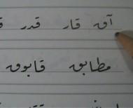 Osmanlıca Dersleri 14