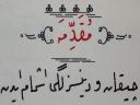 Osmanlıca Tabiat Risalesinden Okumalar